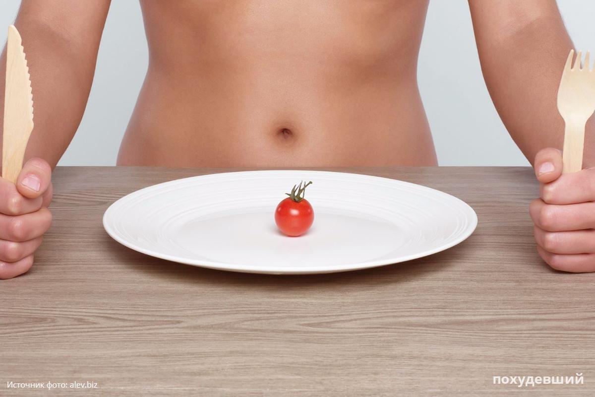 Что эффективнее голод или диета при похудении