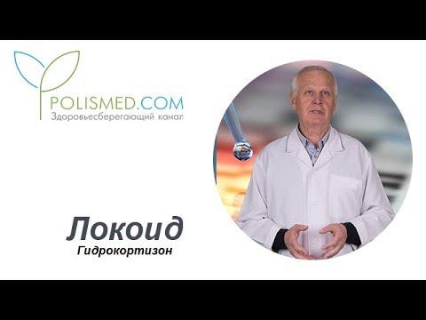 Локоид липокрем – инструкция по применению, цена, отзывы, аналоги