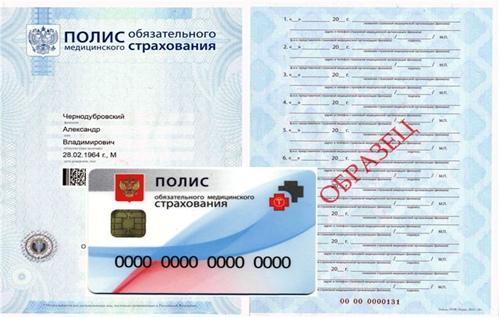 Как проверить полис омс на mos.ru