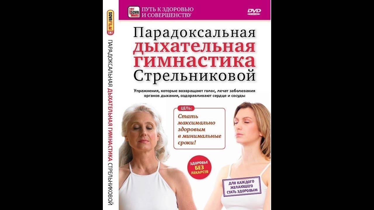 Дыхательные упражнения при астме