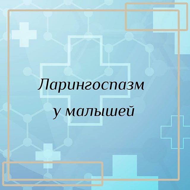 Причины, симптомы и лечение ларингоспазма у детей и взрослых, неотложная помощь