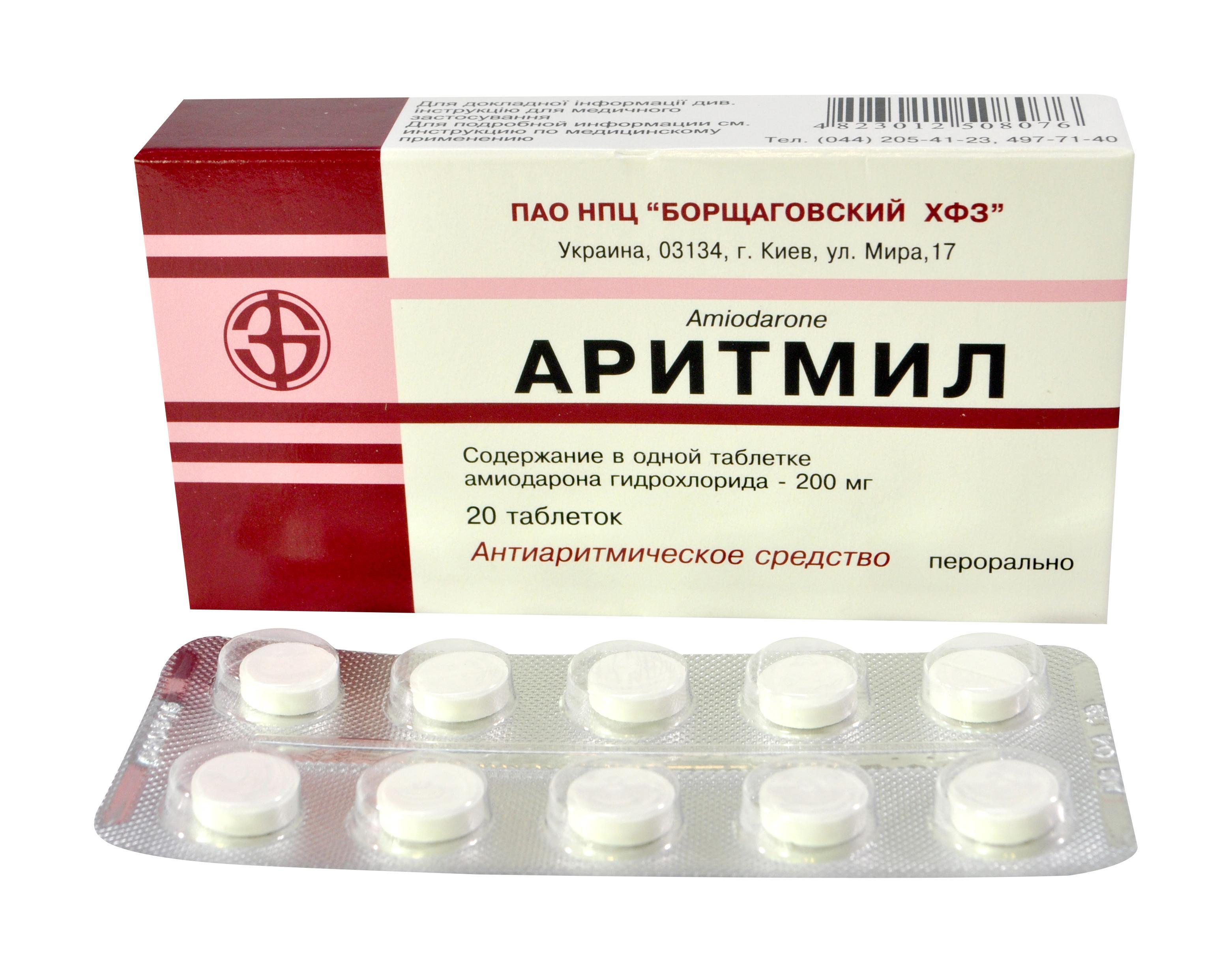 Аритмил | aritmil