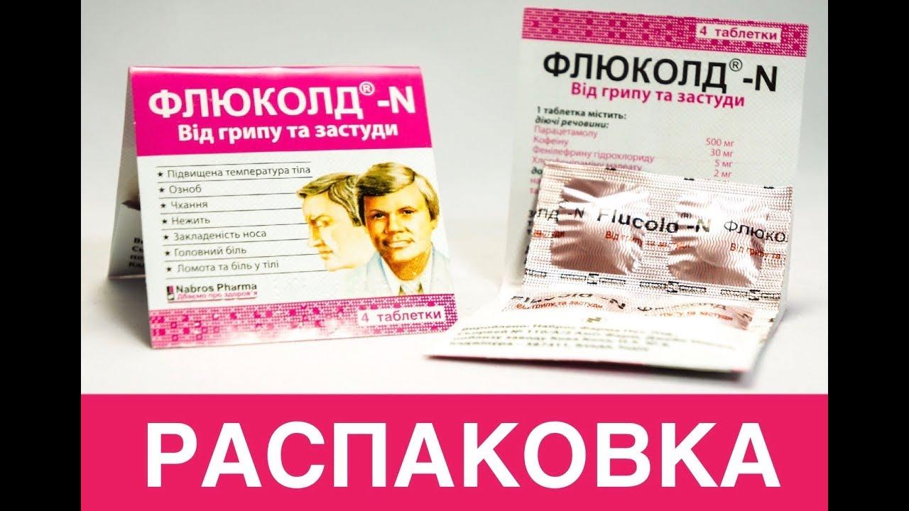 Таблетки флюколд: инструкция к препарату, отзывы. препарат флюколд n