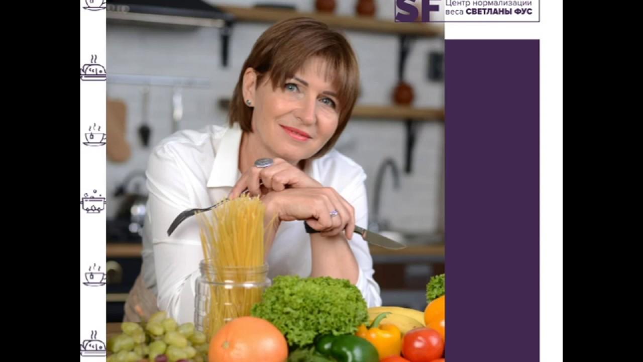 Как советует питаться диетолог светлана фус?