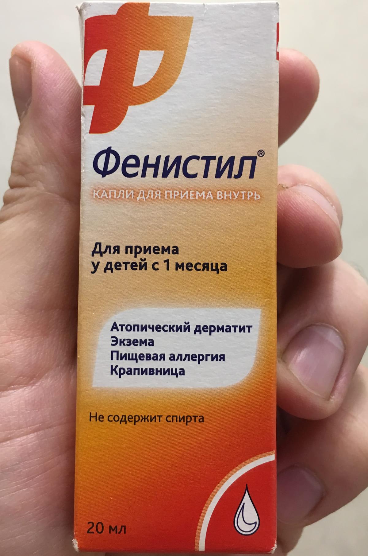 Фенистил капли: инструкция по применению, аналоги и отзывы, цены в аптеках россии