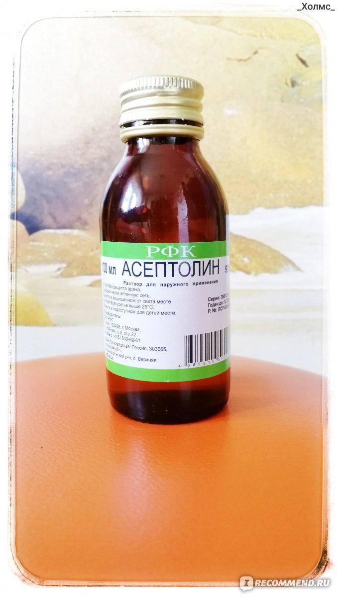 Раствор асептолин как его сделать питьевым. аналоги, отзывы и стоимость «асептолина»