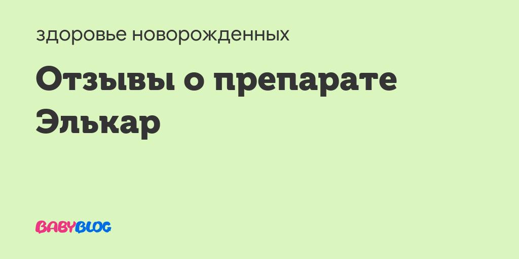 Элькар - сироп элькар - запись пользователя алина (id2131021) в сообществе двойняшки в категории вместе с детьми и для детей - babyblog.ru
