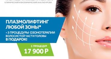 Терапия лаеннек в косметологии