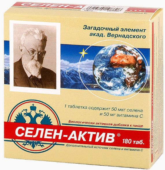 Селен актив: инструкция по применению, аналоги и отзывы, цены в аптеках россии