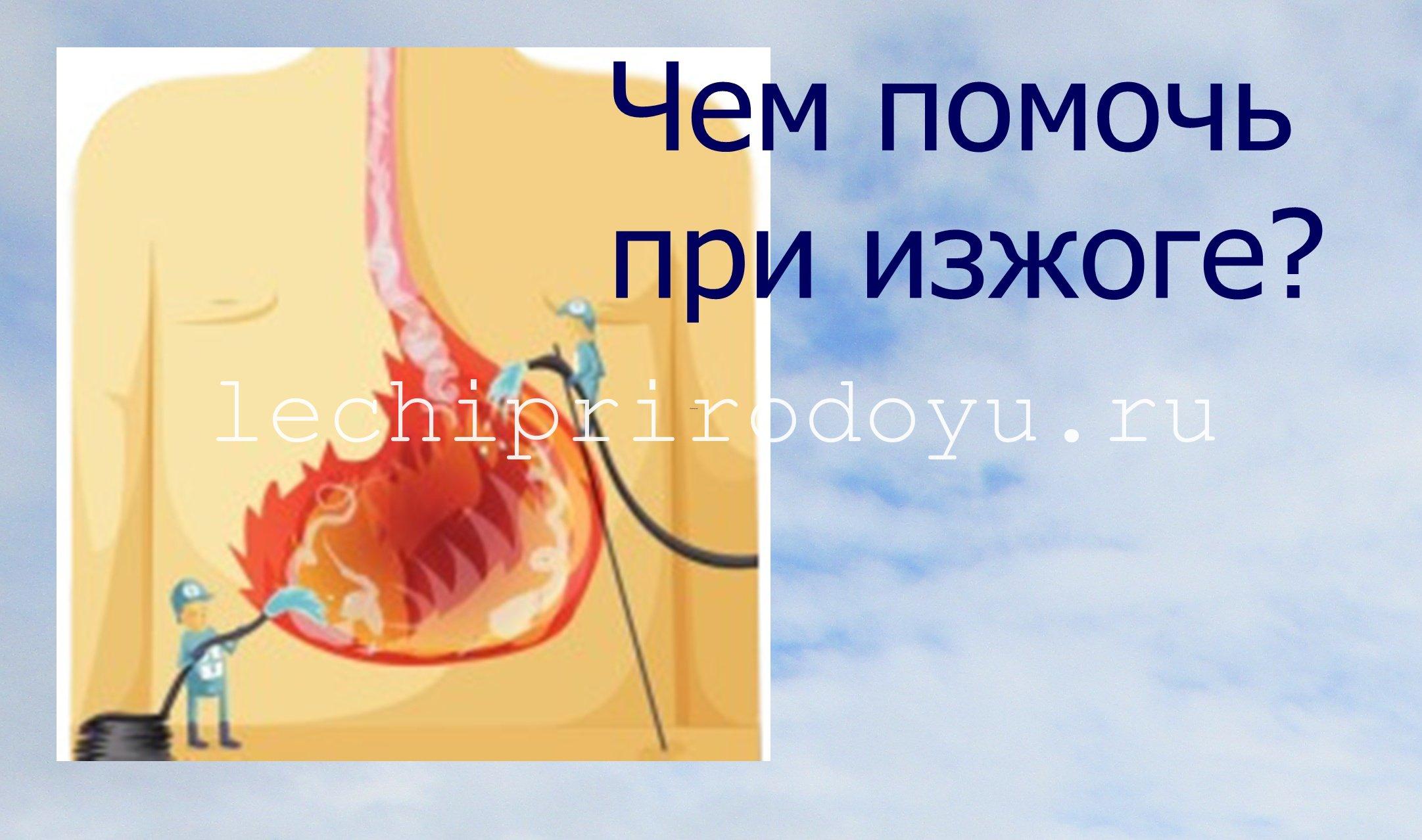 Изжоги.нет - информационный портал