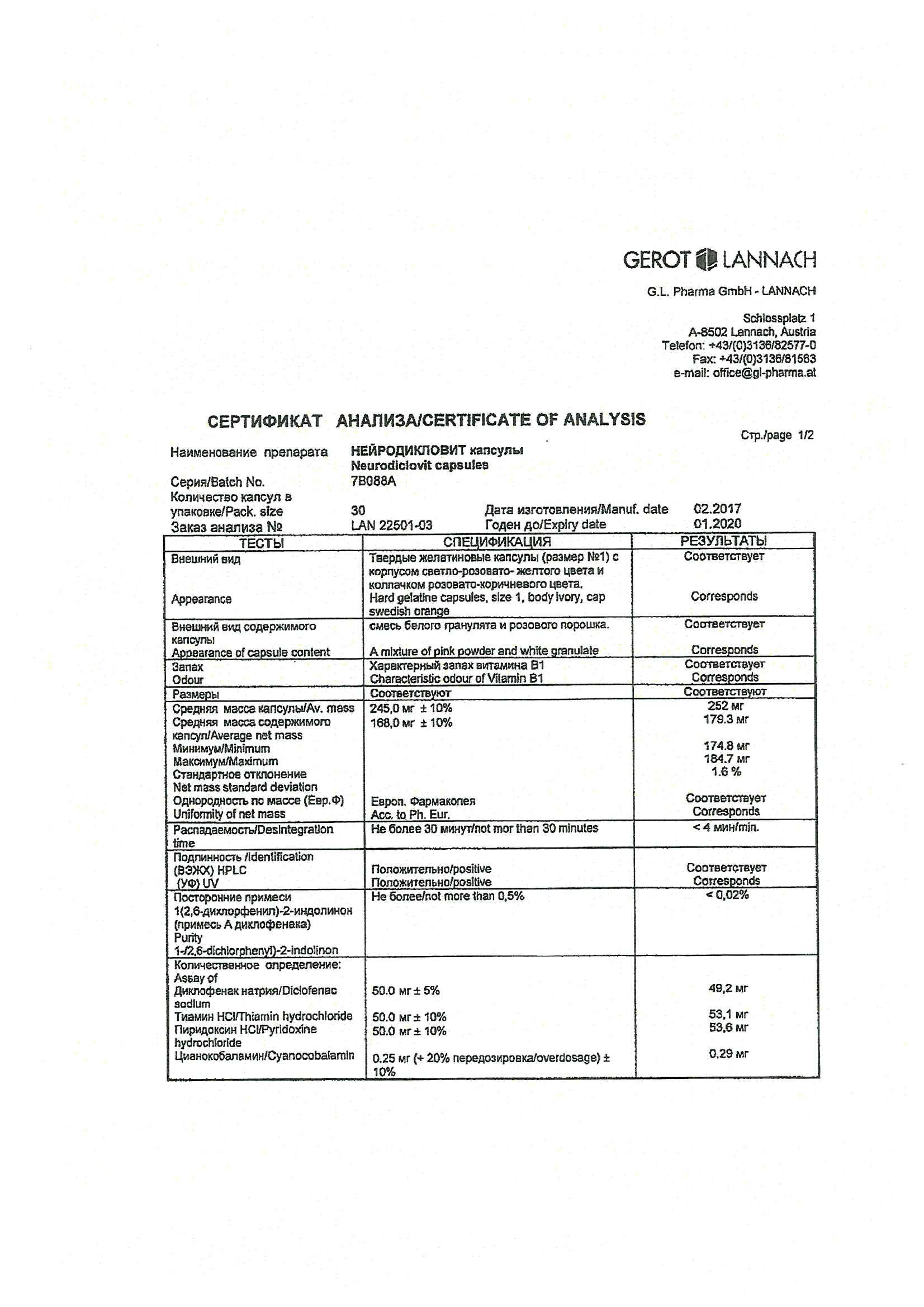 Топ 13 аналогов препарата нейродикловит: список заменителей схожих по составу
