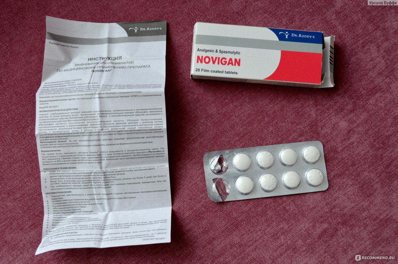 Новиган – показания к применению и важные особенности приема лекарства