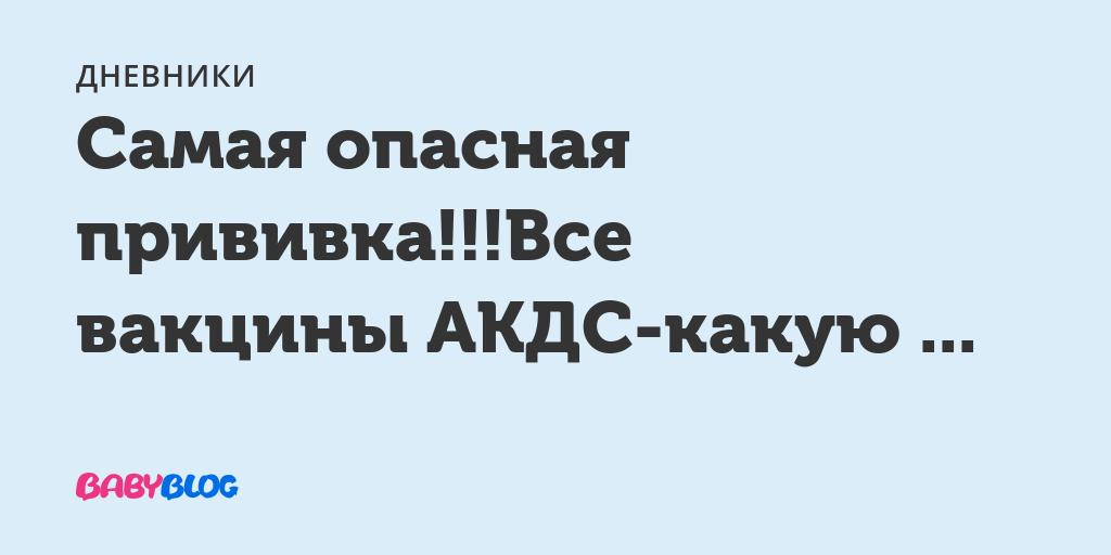 Инфанрикс гекса правильная вакцинация - запись пользователя счастливая мама (nusha1990) в сообществе здоровье новорожденных в категории прививки - babyblog.ru