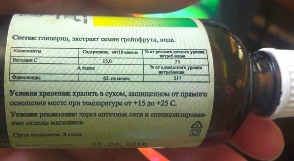 Цитросепт: инструкция по применению, цена, аналоги и отзывы о препарате