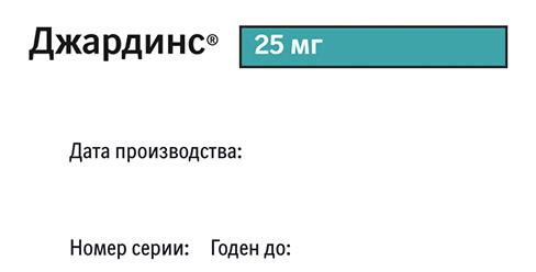 Джардинс: инструкция по применению, аналоги и отзывы, цены в аптеках россии