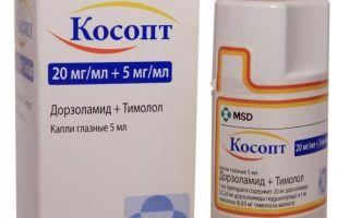 Азарга — препарат для глаз. инструкции, показания, отзывы и аналоги