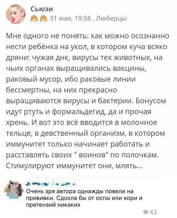 Выгоняют из сада из-за отказа от манту - запись пользователя лилиана (id946473) в сообществе мы против прививок! в категории манту - babyblog.ru