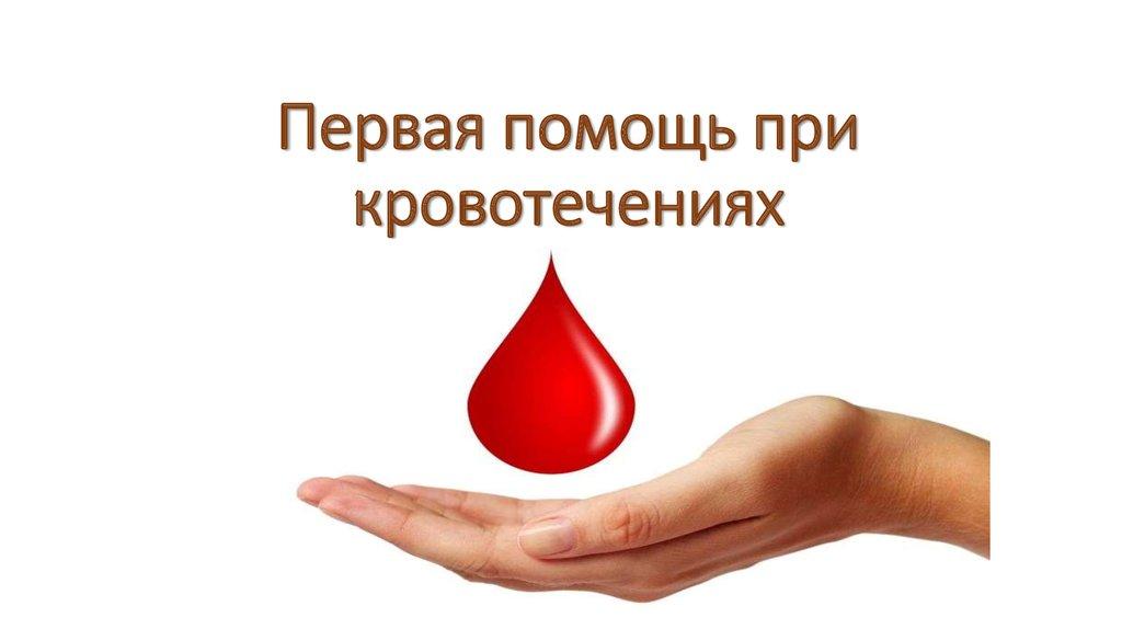 Оказание первой медицинской помощи при кровотечениях всех видов
