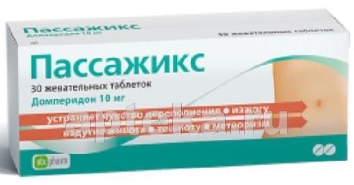 Пассажикс – инструкция по применению таблеток, отзывы, цена, аналоги