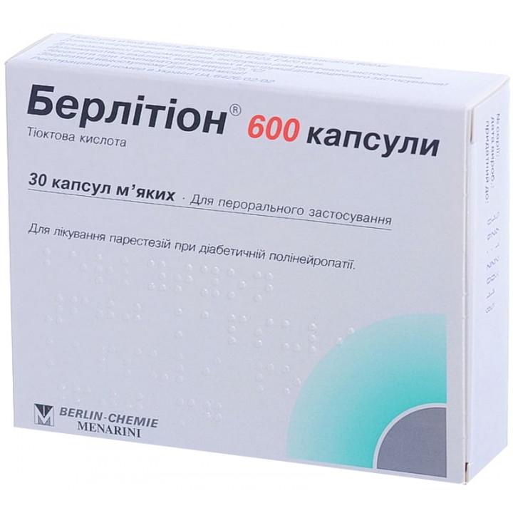Берлитион