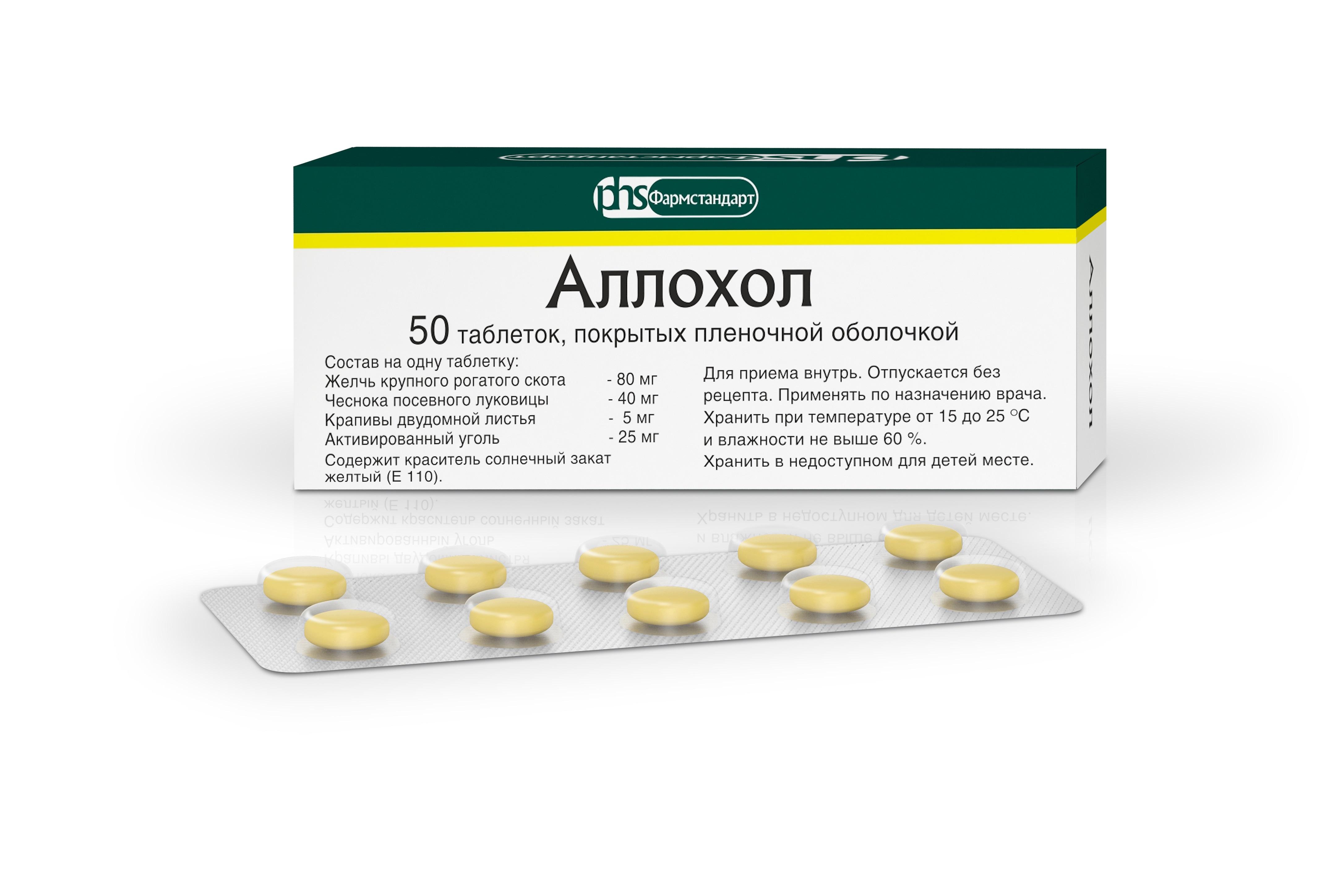 Таблетки аллохол – инструкция по применению, отзывы, показания