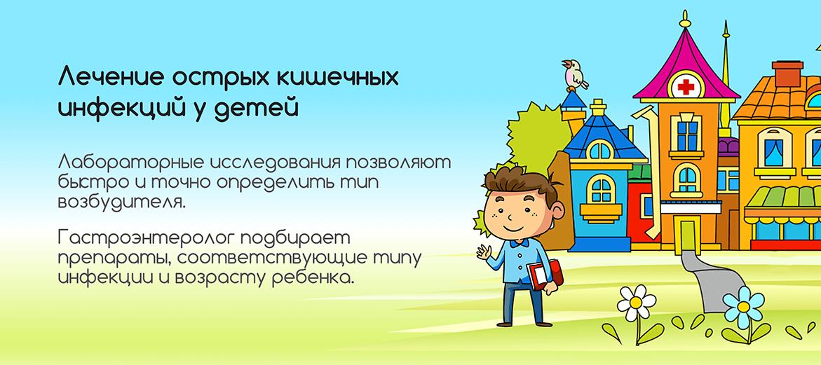Кишечная палочка у детей: причины, симптомы и лечение (с фото)