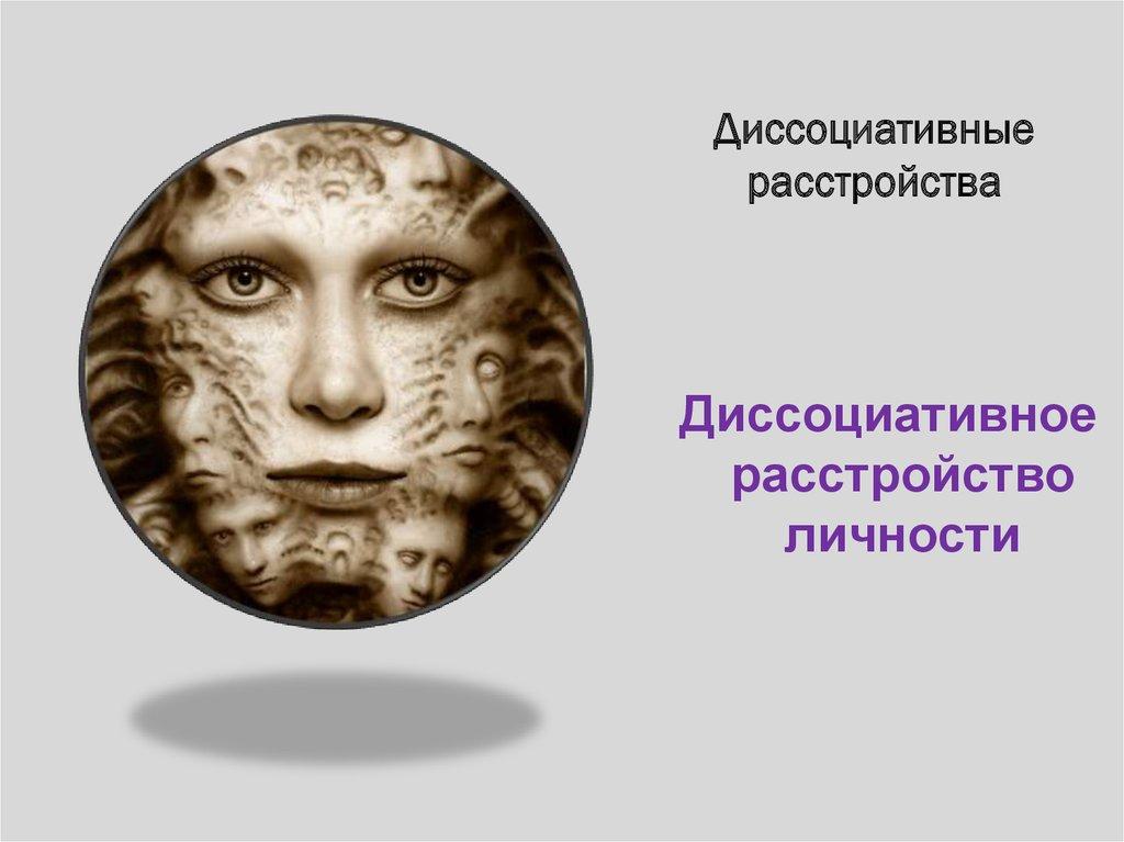 Раздвоение личности симптомы и признаки у женщин. диссоциативное расстройство идентичности