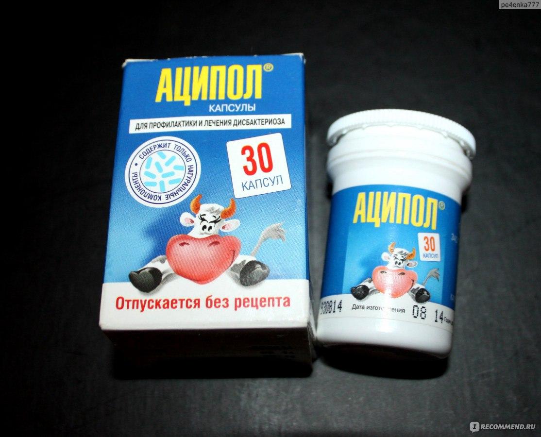 Аципол: инструкция по применению и для чего он нужен, цена, отзывы, дешевые аналоги, как принимать капсулы детям