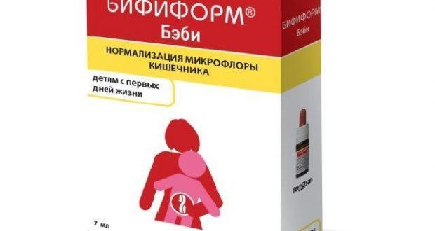 Аналог бифиформ бэби для новорожденных