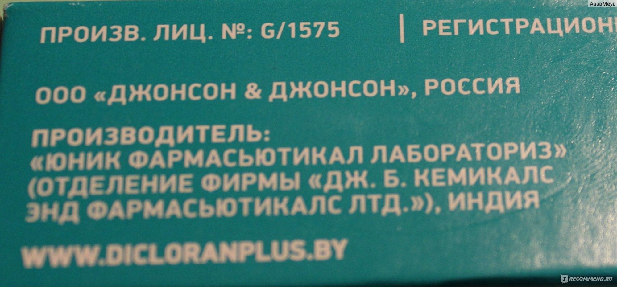 Правила использования препарата диклоран плюс