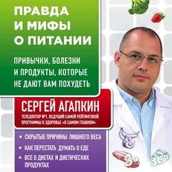 Диета сергея агапкина. 7 правил похудения от доктора агапкина