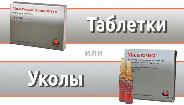 Мильгамма (milgamma) или комбилипен (combilipen). что лучше, инструкция по применению, цена