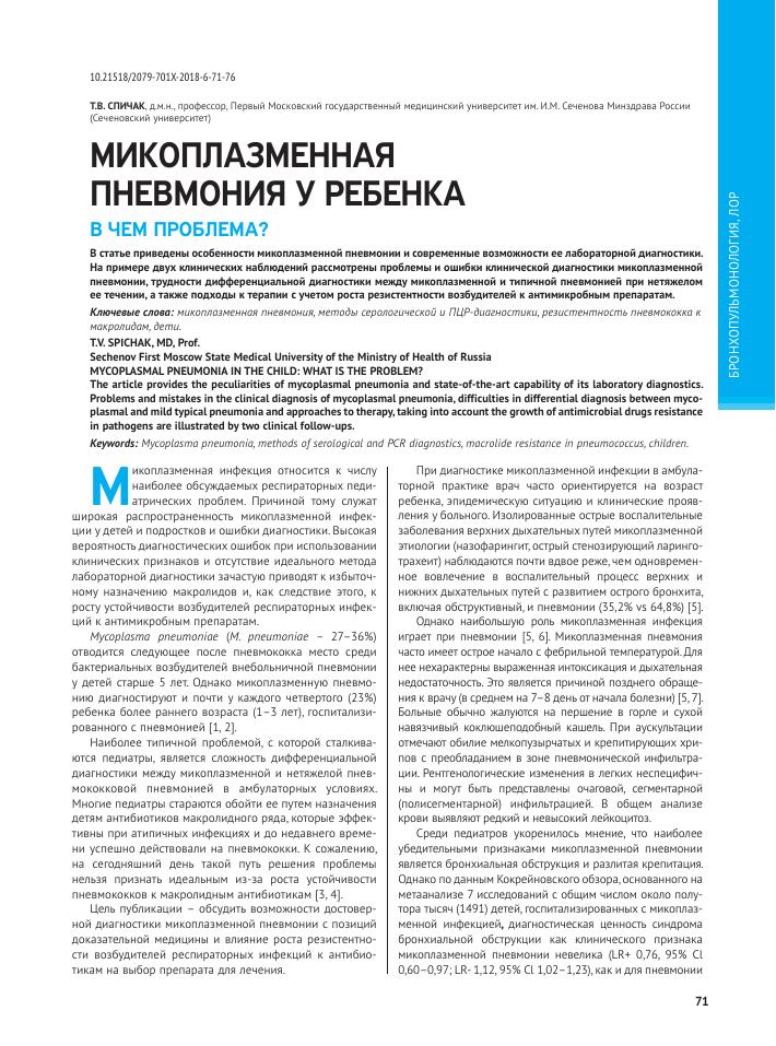 Микоплазменная пневмония — лечение и симптомы