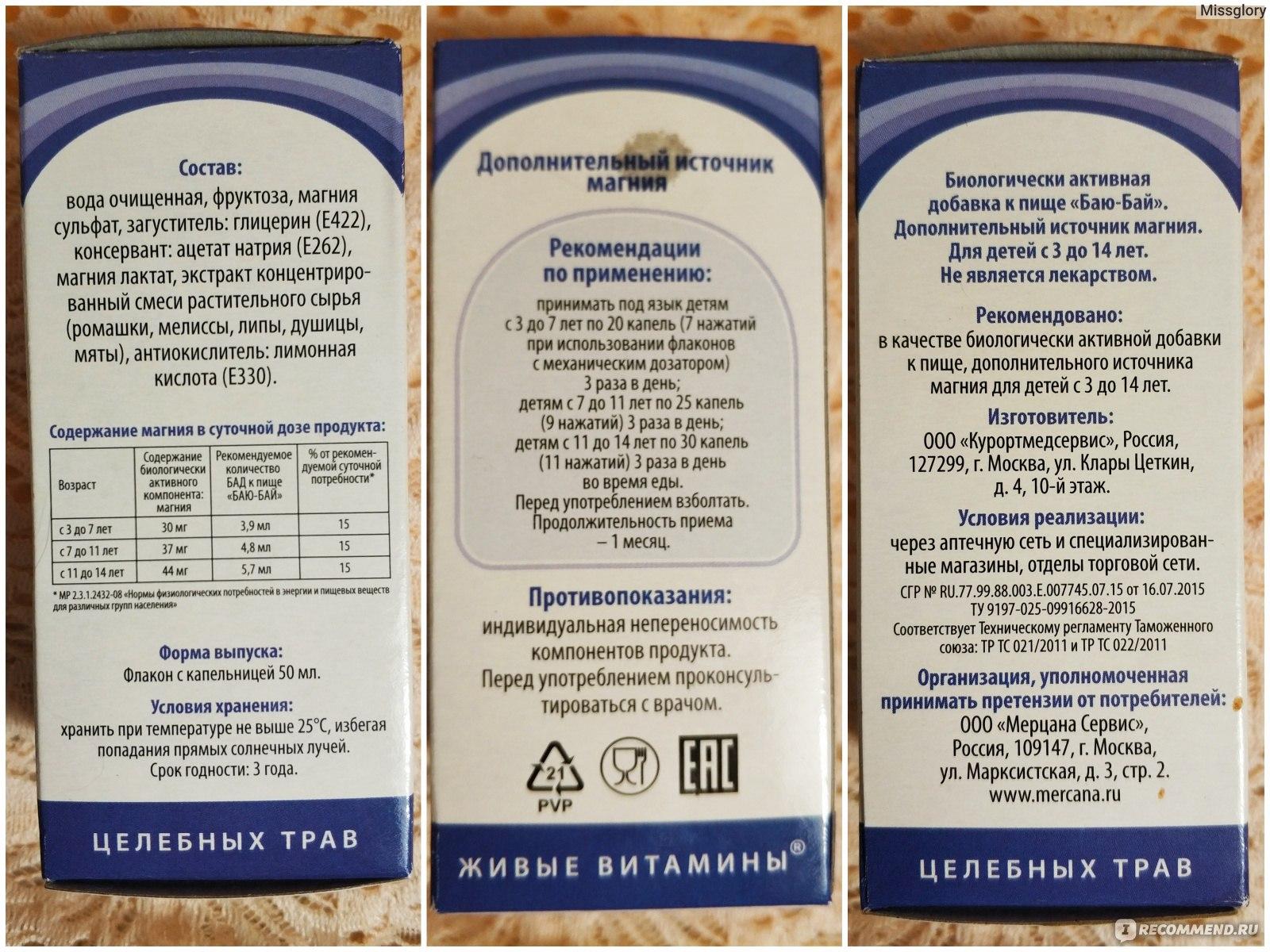 Микстура без цитрали? и пантогам. - запись пользователя soltera (soltera) в сообществе здоровье новорожденных в категории посещение врача - babyblog.ru