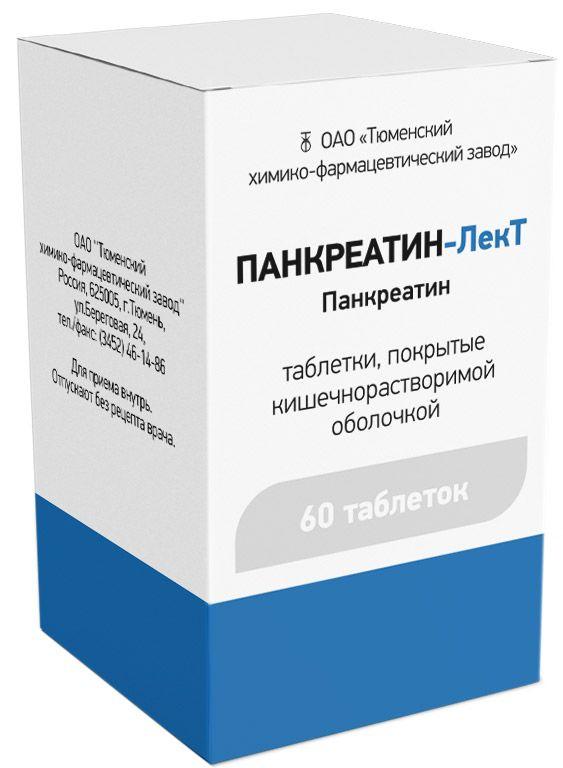 Панкреатин: инструкция, состав, показания, действие, отзывы и цены