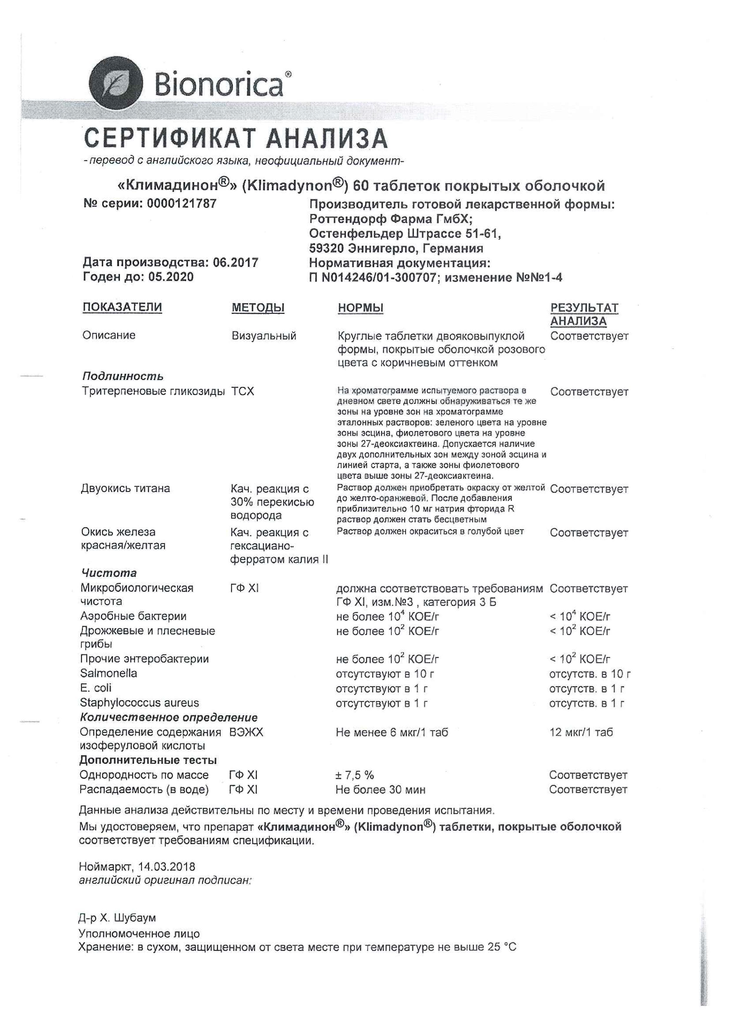 """Препарат """"климадинон"""": инструкция по применению, отзывы, аналоги"""