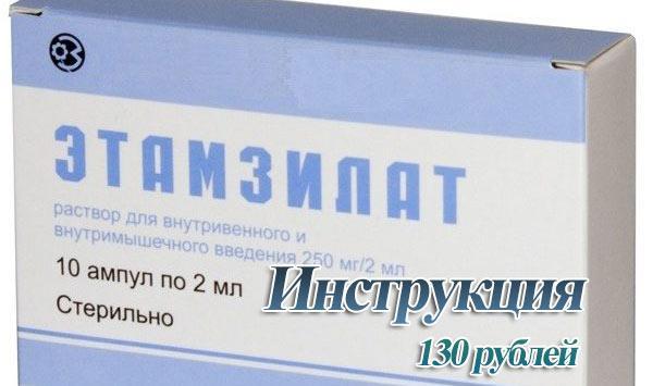 Препарат этамзилат-эском: инструкция по применению