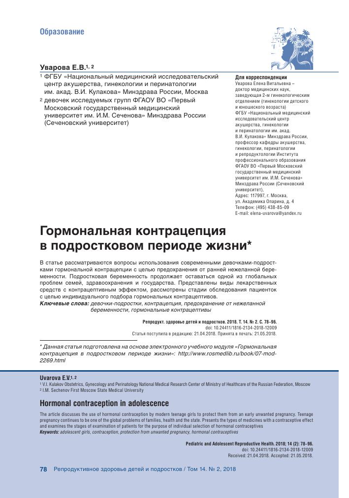 Оральные контрацептивы: действие, подбор и правила приема