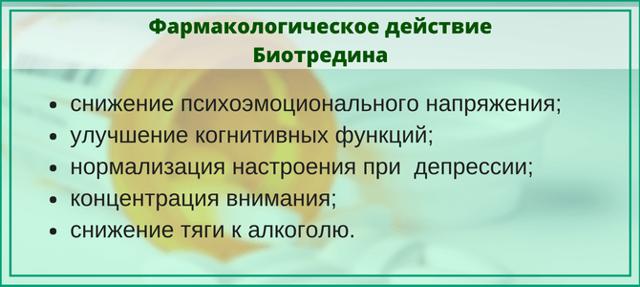 Элтацин — инструкция по применению, цена, фармакология, показания и противопоказания.