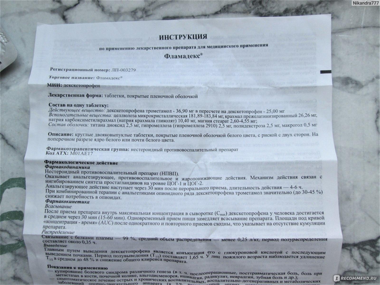 Раствор фламадекс: инструкция по применению, декскетопрофена трометамол 50 мг