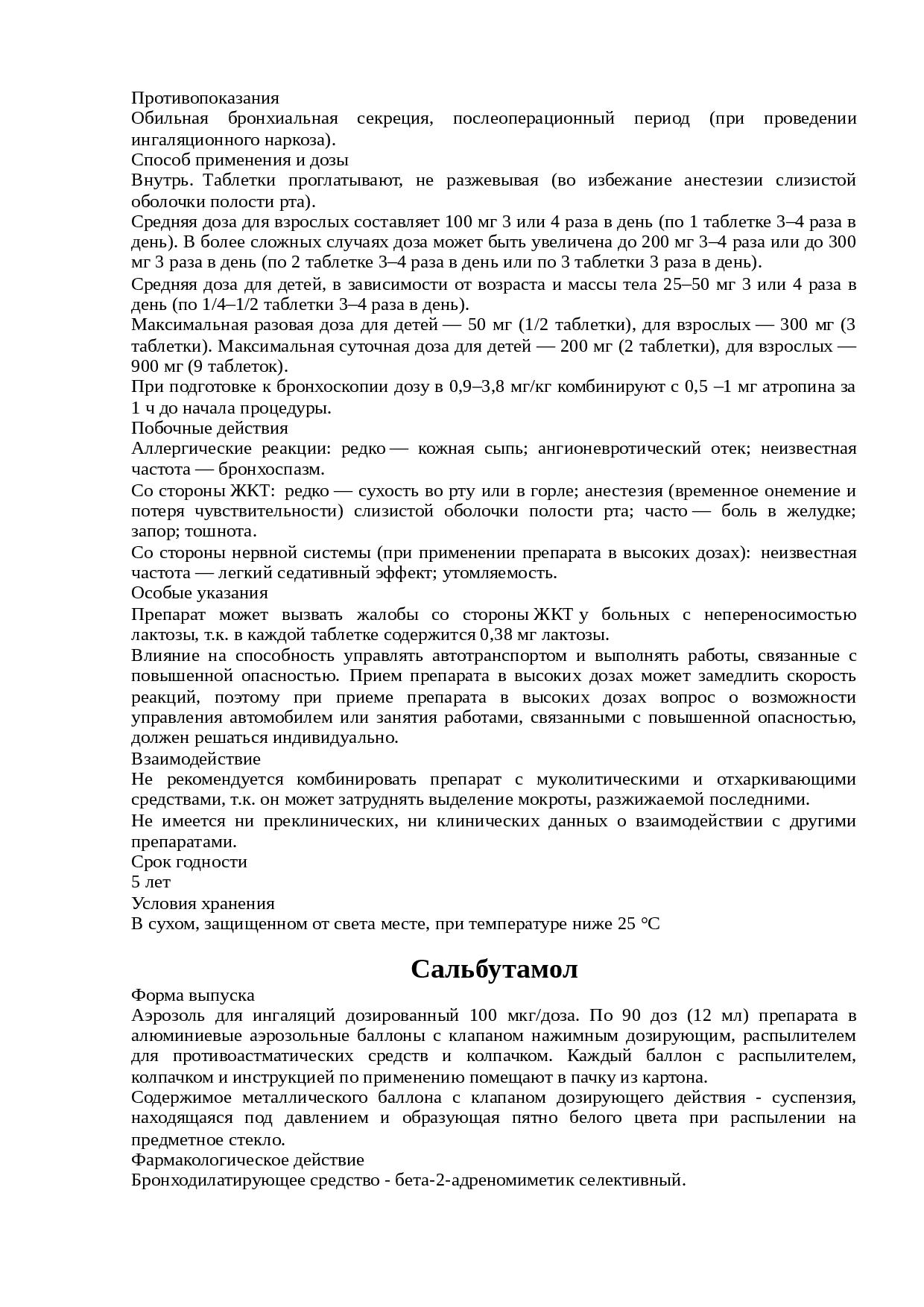 Преноксдиазин
