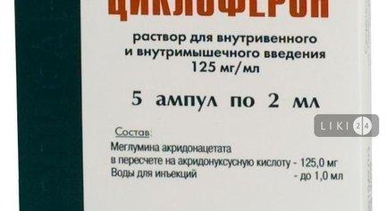 Циклоферон инструкция по медицинскому применению