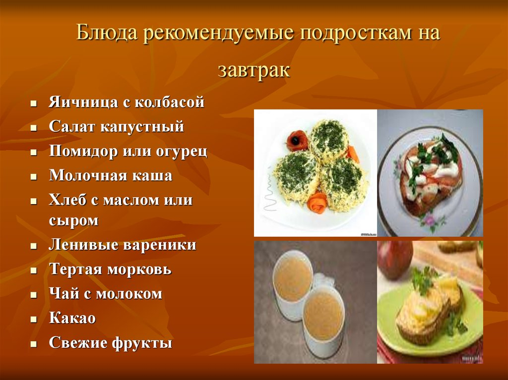 Подростковая диета правильное питание