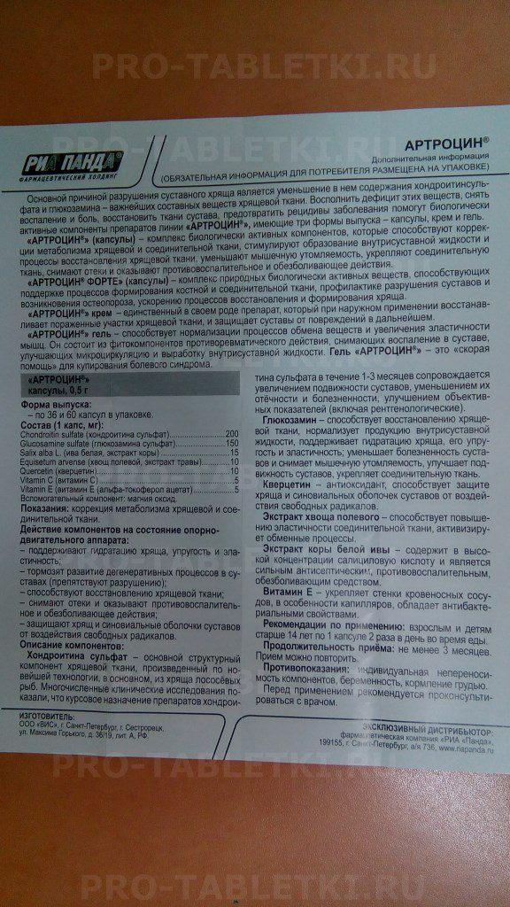 Артроцин: инструкция по применению, состав, аналоги и отзывы