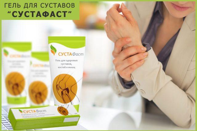 Сустафаст для суставов от сильных болей и воспаления
