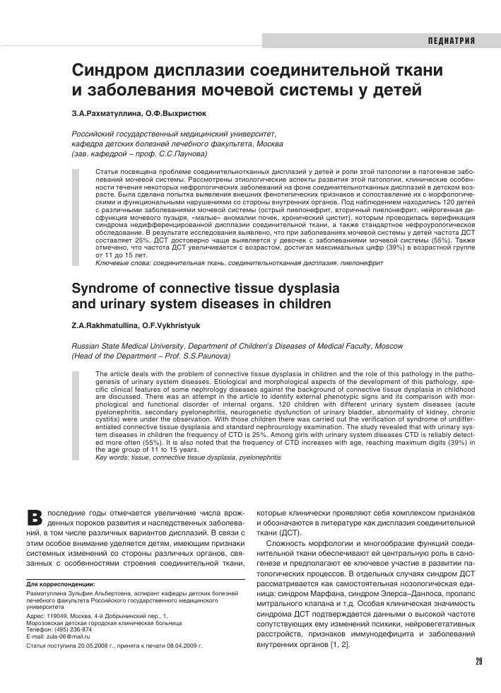 Дисплазия соединительной ткани – симптомы, лечение, формы, стадии, диагностика