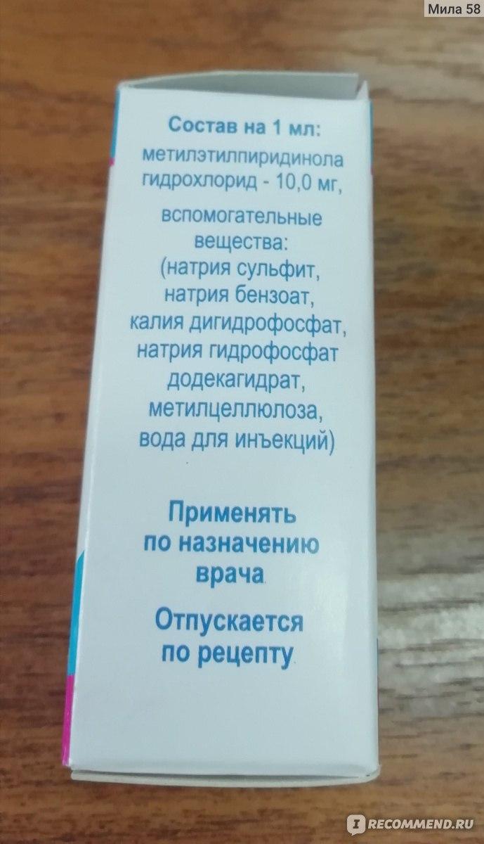 Эмоксиоптик: инструкция по применению глазных капель, отзывы врачей