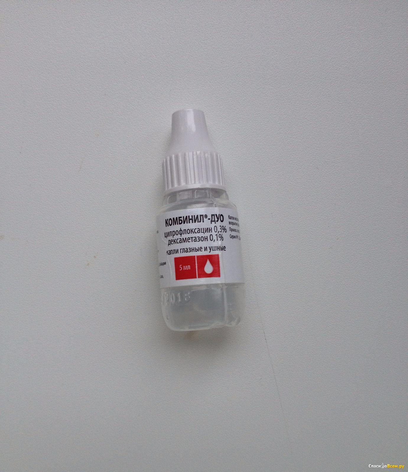 Комбинил (kombinil) капли глазные. цена, инструкция по применению, аналоги