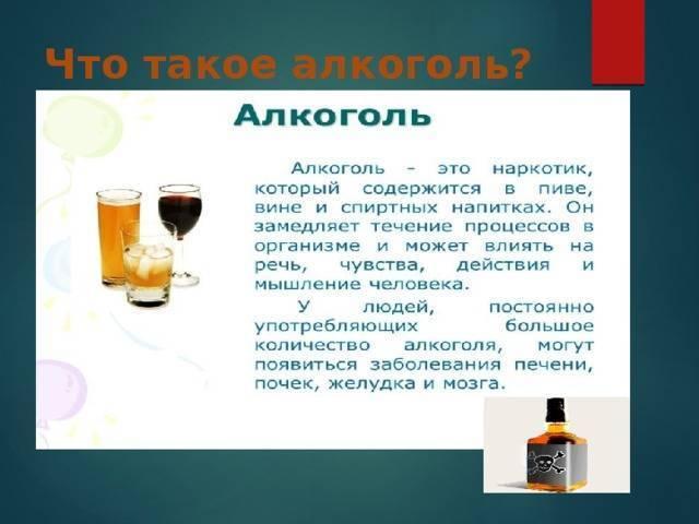 Алкоголь при бронхиальной астме