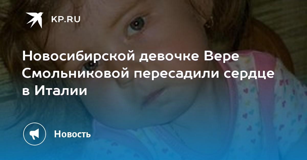 Мы собираем 30 миллионов на индию. почему в россии нельзя пересадить ребенку сердце